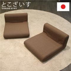 【送料無料】コンパクト座いす フローリング畳に最適 とこざいす 2個ペアセット モカブラウン【日本製】