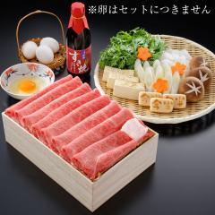 【上撰】黒毛和牛すき焼きセットA(約3人前) [化粧箱入り]【冷蔵便】