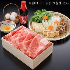 【上撰】黒毛和牛すき焼きセットC(約3人前) [化粧箱入り]【冷蔵便】