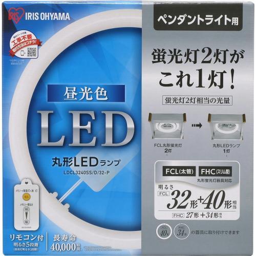 【2個セット】丸形LEDランプ ペンダント用 32形+40形 電球色 LDCL3240SS/L/32-P 電球色(3500lm)  (1901379) アイリスオーヤマ