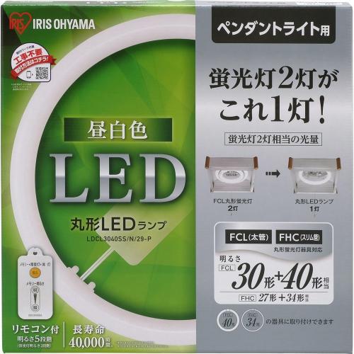 【2個セット】丸形LEDランプ ペンダント用 30形+40形 電球色 LDCL3040SS/L/29-P 電球色(3200lm)  (1901377) アイリスオーヤマ