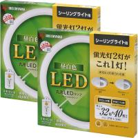【2個セット】丸形LEDランプ シーリング用 32形+40形 昼白色 LDCL3240SS/N/32-C 昼白色(3700lm)  (1901370) アイリスオーヤマ