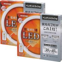 丸形LEDランプ ペンダント用 30形+40形 昼光色・昼白色・電球色  LDCL3040SS/D・N・L/29-P (2個セット)(1901377) アイリスオーヤマ (送料無料)