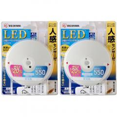 小型シーリングライト 人感センサー付 SCL5LMS-HL・SCL5NMS-HL・SCL5DMS-HL 2個セット(1901478) アイリスオーヤマ (送料無料)