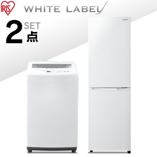 家電セット アイリスオーヤマ 2点 新生活 一人暮らし 新品 新生活セット 冷蔵庫 162L 白 洗濯機 7kg アイリスオーヤマ(1905713)