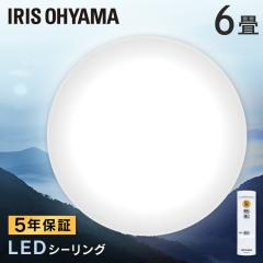 (送料無料)LEDシーリング 5.0シリーズ 3300lm6畳 調光 CL6D-5.0  アイリスオーヤマ
