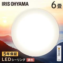 (送料無料)LEDシーリング 5.0シリーズ 3300lm 6畳 調色 CL6DL-5.0  アイリスオーヤマ