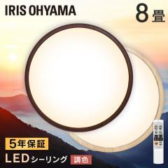 LEDシーリング 5.0シリーズ 木調フレーム 8畳 調色 CL8DL-5.0WF-M ウォールナット アイリスオーヤマ