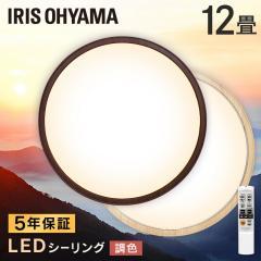 LEDシーリング 5.0シリーズ 木調フレーム 12畳 調色 CL12DL-5.0WF-M ウォールナット アイリスオーヤマ