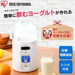ヨーグルトメーカー IYM-013 (273410)  甘酒 麹 飲むヨーグルト 自家製 アイリスオーヤマ