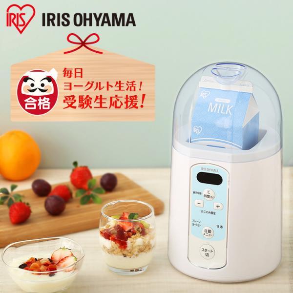 (店内全品10%OFF)ヨーグルトメーカー IYM-014 (273770) アイリスオーヤマ