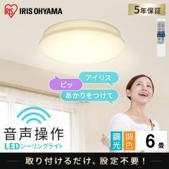 シーリングライト LED 6畳 調色 アイリスオーヤマ 音声操作 Wi-Fi不要 工事不要 おしゃれ 照明 リモコン 6.1 CL6DL-6.1V (281027)