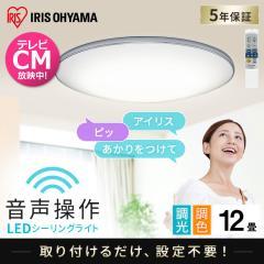 シーリングライト LED 12畳 調色 アイリスオーヤマ 音声操作 Wi-Fi不要 工事不要 おしゃれ 照明 リモコン モールフレーム 6.1 CL12DL-6.1MUV(281031)