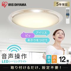 シーリングライト LED 12畳 調色 アイリスオーヤマ 音声操作 Wi-Fi不要 工事不要 おしゃれ 照明 リモコン クリアフレーム 6.1 CL12DL-6.1CFUV(281033)