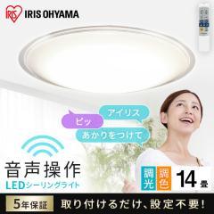 シーリングライト LED 14畳 LEDシーリングライト 5.11 音声操作 クリアフレーム 14畳 調色 CL14DL-5.11CFV (281094) アイリスオーヤマ