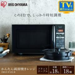 電子レンジ アイリスオーヤマ 18L グリル 焼き調理 かんたん両面焼きレンジ 18Lフラット ブラック IMGY-F181-B (送料無料) (509743)