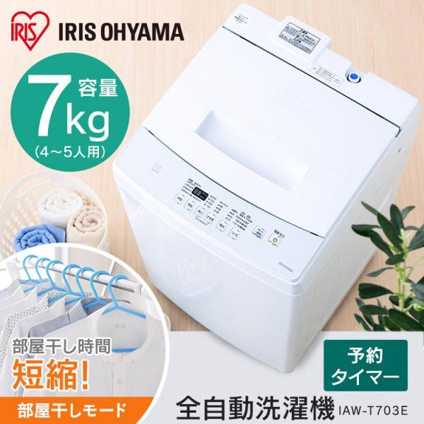 洗濯 機 7kg おすすめ