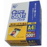 (送料無料) ラミネートフィルム ラミネーター A4 A4サイズ 100マイクロメートル 500枚入り LZ-A4500(539262) アイリスオーヤマ