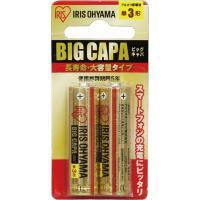 アルカリ乾電池 ブリスターパック 単3形 2P LR6IRB-2B  アイリスオーヤマ(561845)アイリスオーヤマ