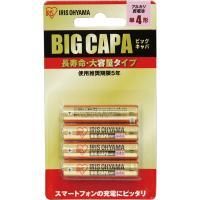 アルカリ乾電池 ブリスターパック 単4形 4P LR03IRB-4B  アイリスオーヤマ(561848)アイリスオーヤマ