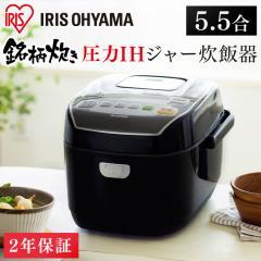 【期間限定セール!】炊飯器 IH炊飯器 5.5合 アイリスオーヤマ  圧力IH 米屋の旨み 銘柄炊き 圧力IHジャー炊飯器 5.5合 RC-PA50-B ブラック(562099)(送料無料)