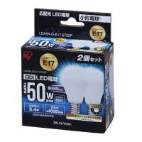 LED電球 E17 昼白色相当 電球色相当 広配光タイプ 600lm LDA5N-G-E17-5T22P 2個セット(567212) アイリスオーヤマ