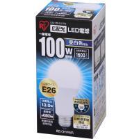 LED電球 E26 1520lm 広配光 100形相当 昼白色 LDA13N-G-10T2  アイリスオーヤマ