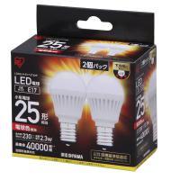 LED電球 E17 直下 25形相当 電球色 2個セット LDA3L-H-E17-2T32P  アイリスオーヤマ