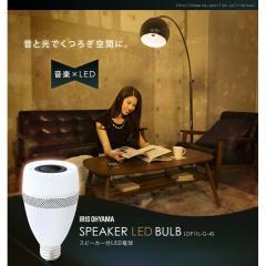 スピーカー付LED電球 E26 40形相当 電球色 LDF11L-G-4S(567853) アイリスオーヤマ (送料無料)