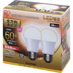 LED電球 E26 全方向タイプ 60W形相当 電球色相当 2個セット LDA8L-G/W-6T52P (567940) アイリスオーヤマ