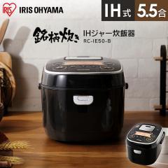 米屋の旨み 銘柄炊き IHジャー炊飯器 5.5合 RC-IE50-B ブラック (569935) アイリスオーヤマ