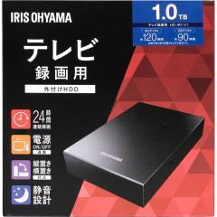 ハードディスク 外付け 1TB アイリスオーヤマ 外付けハードディスク テレビ 録画用 外部ハードディスク HD-IR1-V1 (572875) アイリスオーヤマ