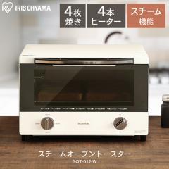 """""""スチームオーブントースター 4枚焼き ホワイト SOT-012-W (572891) アイリスオーヤマ"""""""