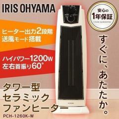 セラミックヒーター 小型 タワー型セラミックヒーター 1200W PCH-1260K トイレ暖房 室内暖房 暖房器具 アイリスオーヤマ (7067685) アイリスオーヤマ