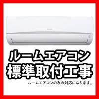 (送料無料)アイリスオーヤマ製ルームエアコン取り付け工事 ※エアコン本体をご購入の方のみ対応可能※:予約品