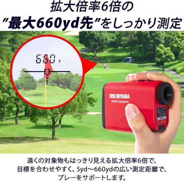 距離 器 ゴルフ 測定