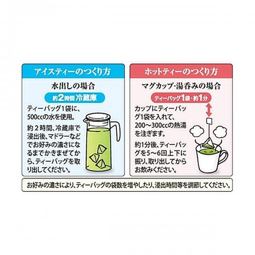 水出し煎茶 ティーバッグ