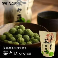 伊藤久右衛門 京都お茶屋の落花生の豆菓子 茶々豆 70g