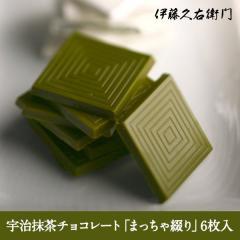 伊藤久右衛門 バレンタイン 宇治抹茶板チョコレート まっちゃ綴り 6枚入