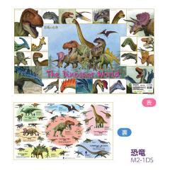 イトーキ 学習デスク用 オリジナル デスクマット M2-1DS 恐竜