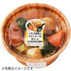 【受験生応援特別価格】ごろごろ野菜とウインナーのポトフ≪レンジで温めてお召し上がりください≫