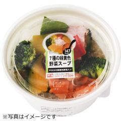 【受験生応援特別価格】7種の緑黄色野菜のスープ≪レンジで温めてお召し上がりください≫