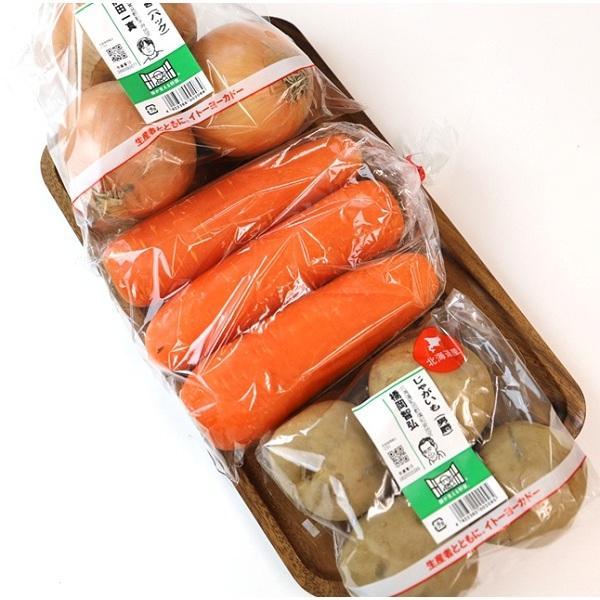 カレー用野菜セット(3点)1セット国内産原料使用。【バイヤー厳選】