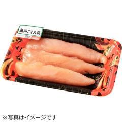 『顔が見えるお肉。』 岩手県産奥州こくみ鶏 ささみ(200g)