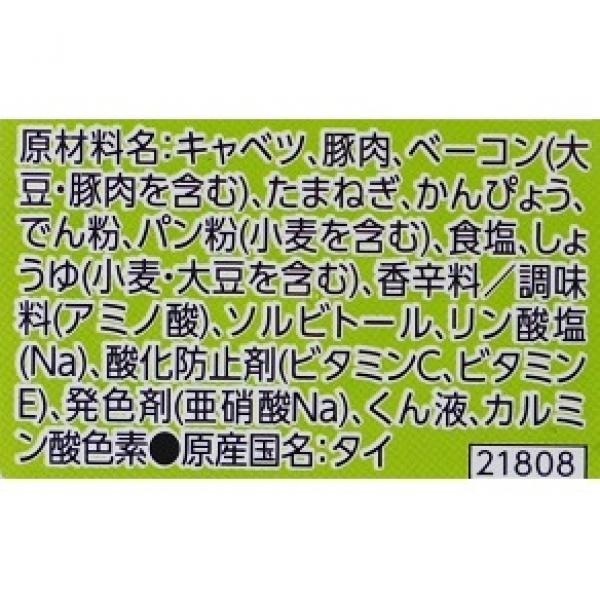 【大型】お肉屋さんのベーコン巻ロールキャベツ 12個(冷凍・原産国タイ)