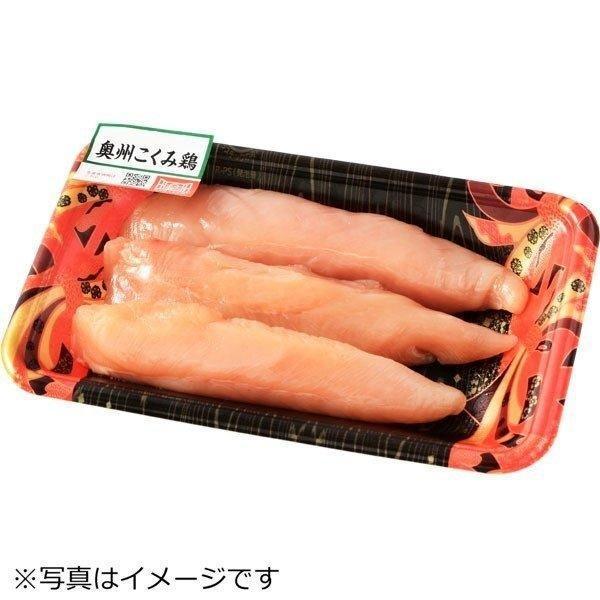 岩手県産奥州こくみ鶏 ささみ(200g) 『顔が見えるお肉。』