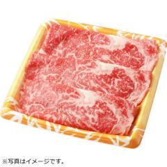 『顔が見えるお肉。』茨城県産瑞穂牛ロースすきやき用 (200g)