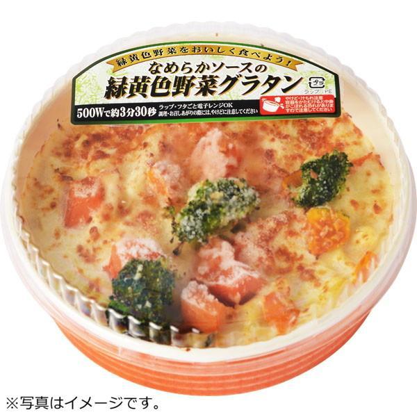 野菜が美味しい!なめらかソースの緑黄色野菜グラタン