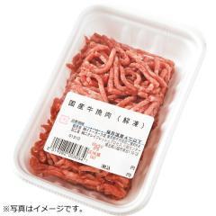 国産 牛挽肉(解凍) (100g)