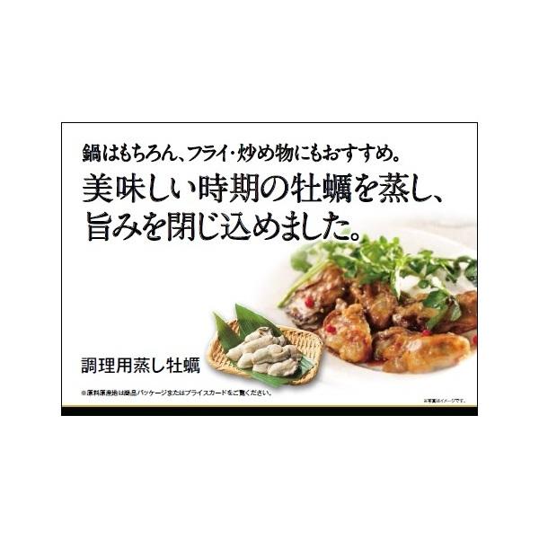 蒸しかき 8粒(播磨灘産などの原料使用)【加熱調理用】【冷凍でお届け】